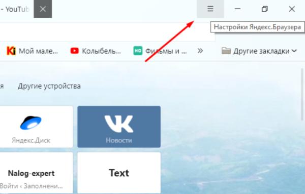 Zahodim-v-menyu-brauzera-e1521389964958.png