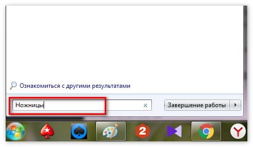 instrument-nozhnitsy.png