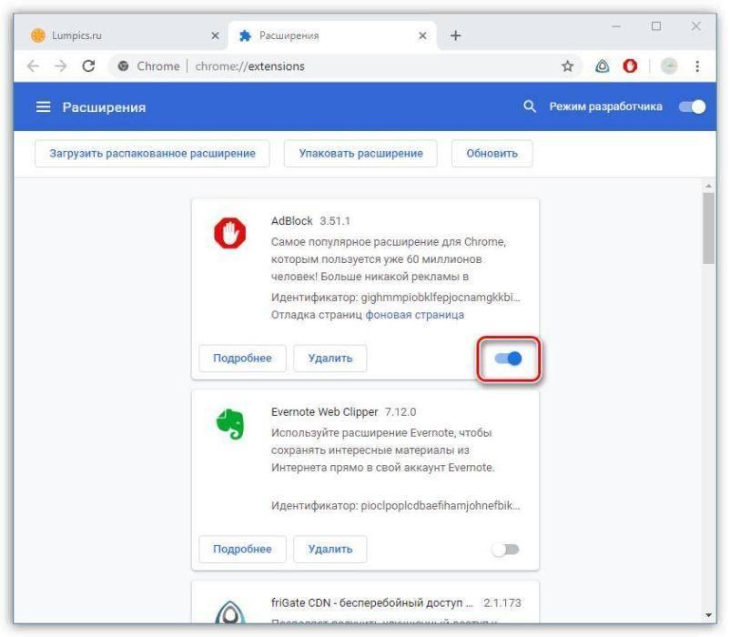 Otklyuchenie-rasshireniya-AdBlock-v-Google-Chrome.png