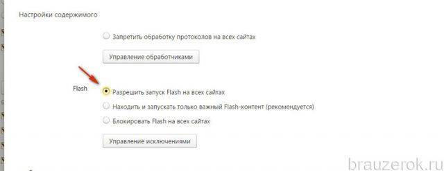vkl-flash-ybr-8-640x247.jpg