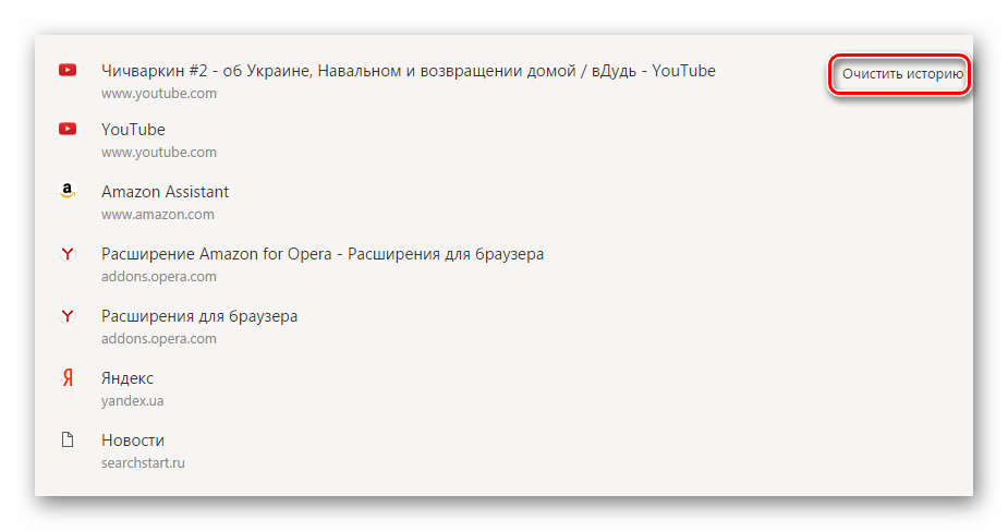 Ochitstit-istoriyu-YAndeks.Brauzer-1.png