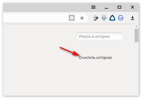 ochistit-istoriyu-v-yandeks-brauzere.png
