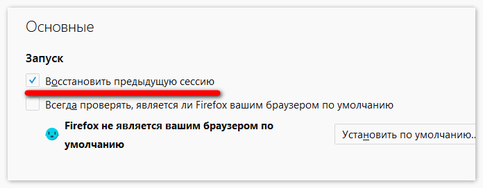vostanovit-sessiyu.png