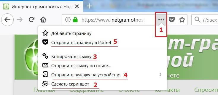 Novye-opcii-Mozilly-Firefox-Quantum.jpg