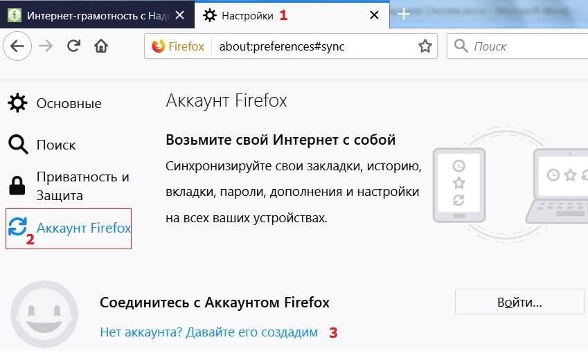 sinhronizacija-ustrojstv-v-FireFox.jpg