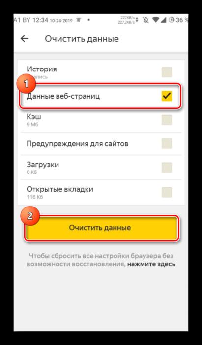 Vybor-obektov-dlya-ochistki.png