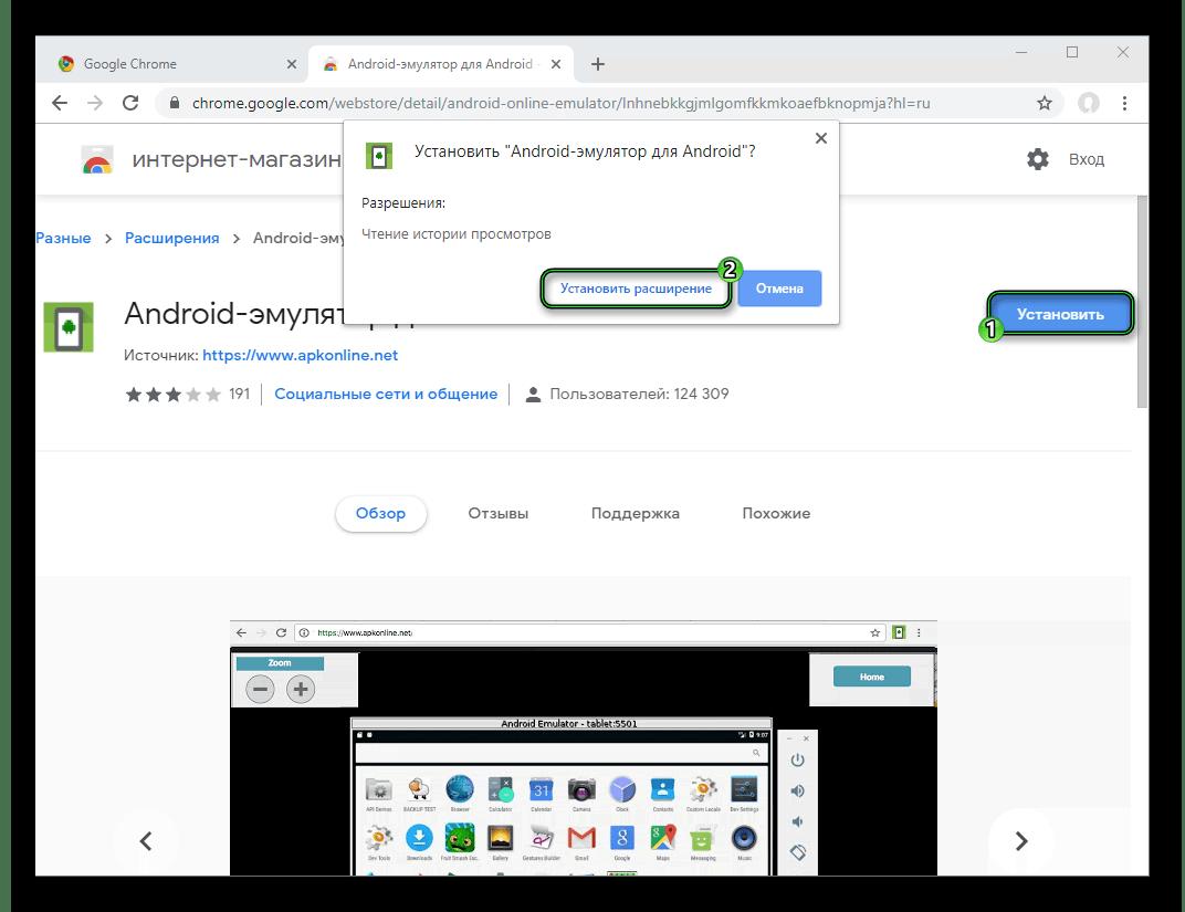 Ustanovka-rasshireniya-Android-emulyator-dlya-Google-Chrome.png