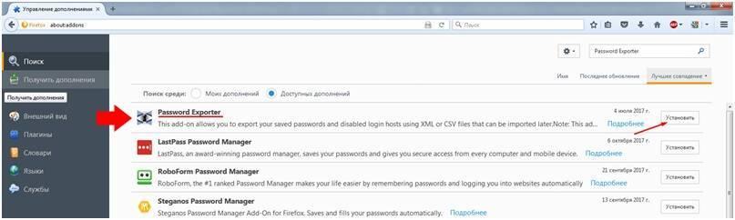 perenos-passwords-firefox-10.jpg