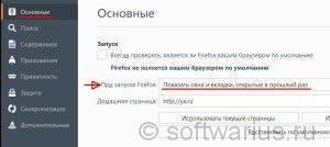 soft_ff_settings_lastopened-300x134.jpg
