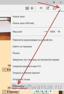 soft_edge_settings-206x300.jpg