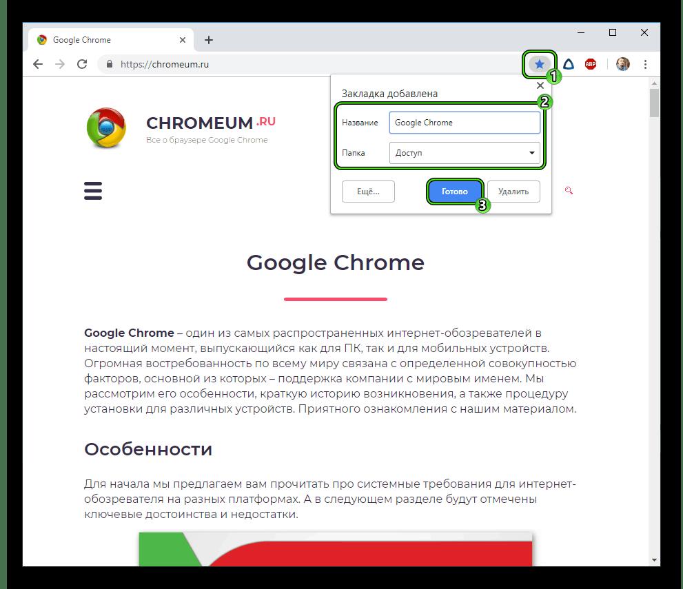 Dobavlenie-edinstvennogo-sajta-v-zakladki-dlya-Chrome.png
