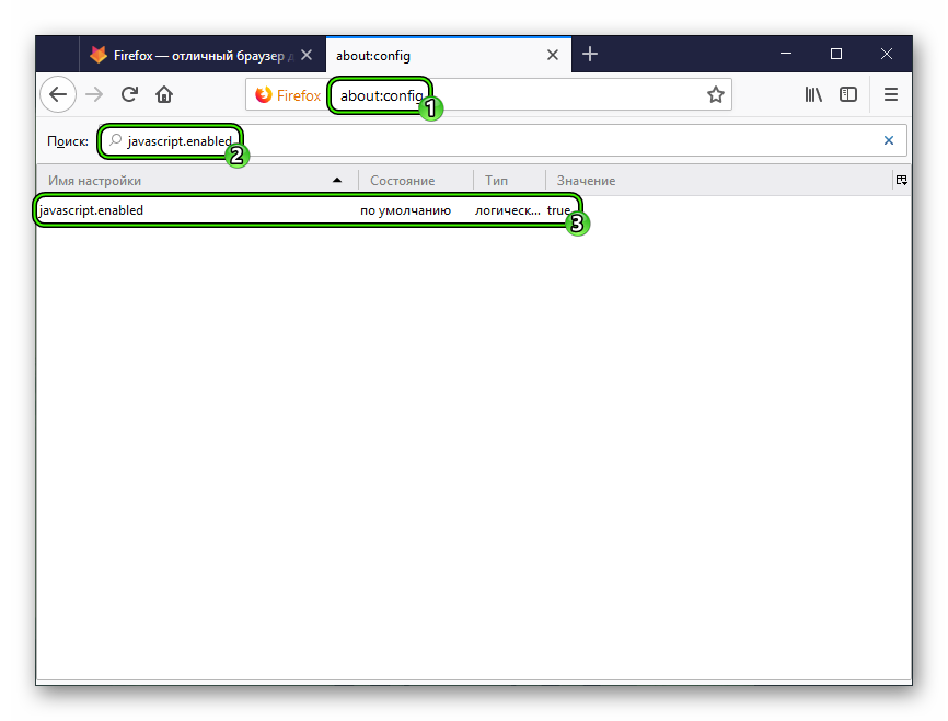 Vklyuchenie-instruktsii-JavaScript-v-brauzere-Firefox.png