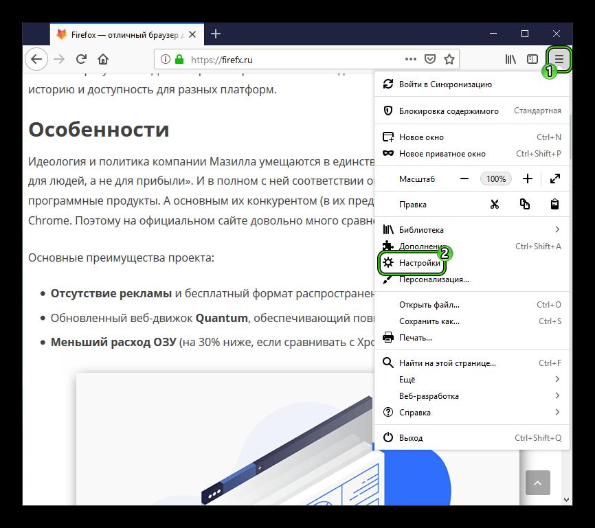 Perehod-v-Nastrojki-iz-menyu-brauzera-Mozilla-Firefox.png
