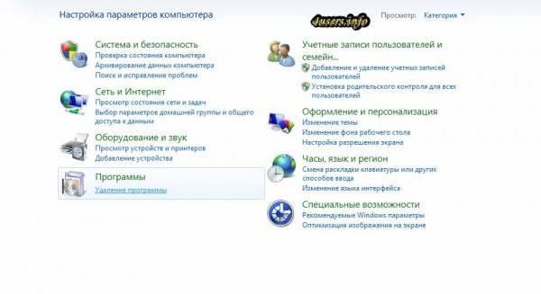 udalenie-programm-v-windows-7-600x327.jpg
