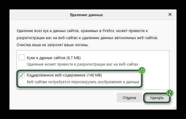Okno-chistki-kesha-so-stranitsy-nastroek-Firefox.png