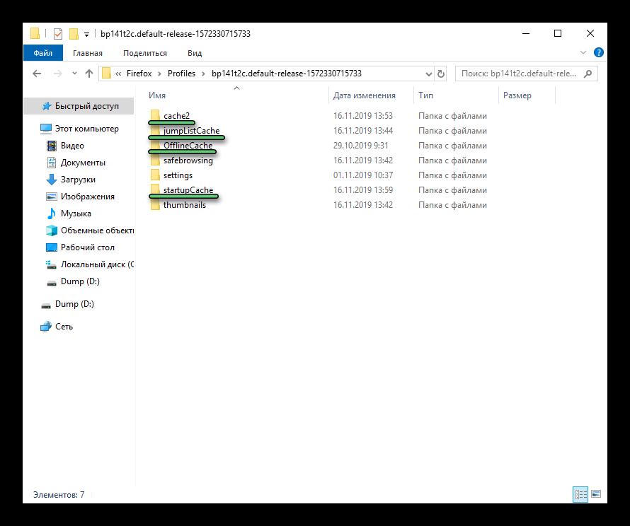 Papki-s-keshem-Firefox-v-Provodnike-Windows.png
