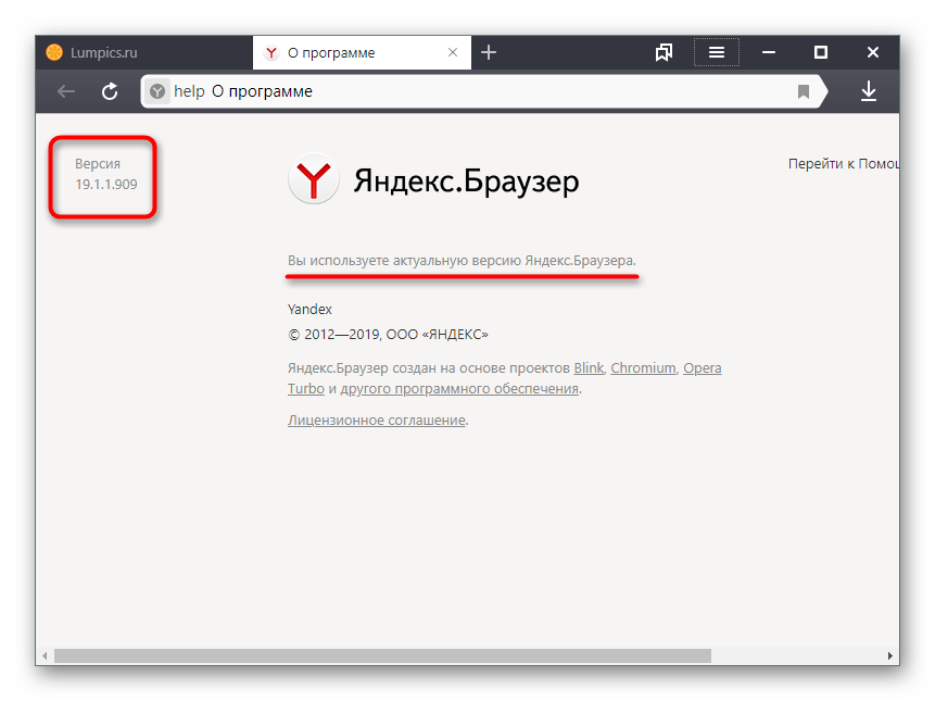 Versiya-YAndeks.Brauzera-i-status-aktualnosti.png
