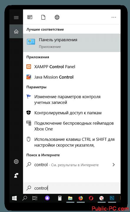 Kak-udalit-Google-Chrome-s-komputera-polnostu-1.png
