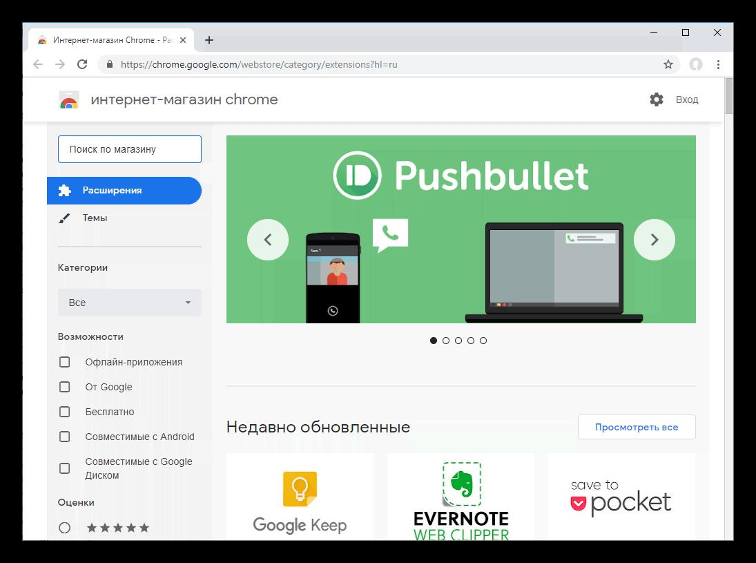 Magazin-rasshirenij-Google-Chrome.png