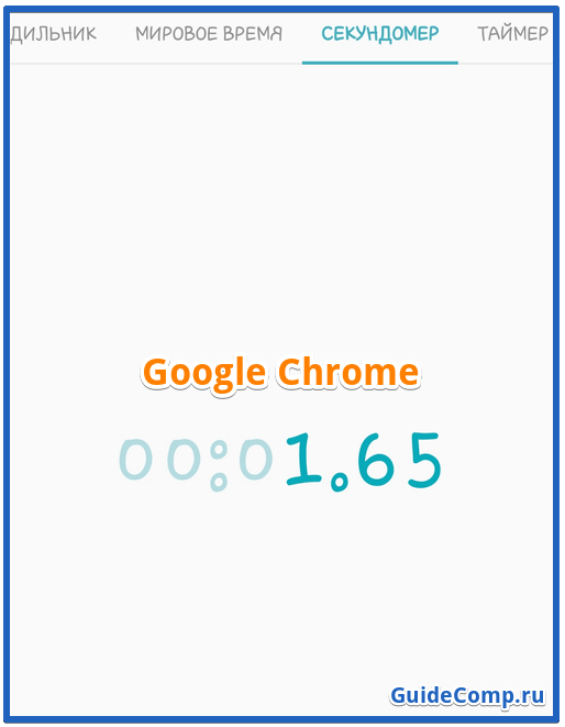 23-11-chto-luchshe-google-chrome-ili-yandex-browser-2.png
