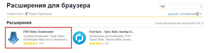downloadhelper-dlya-yandeks-brauzera6-670x171.png