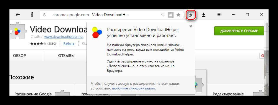 Ustanovka-DownloadMaster-v-YAndeks.Brauzer-3.png
