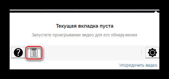 Prosmotr-podderzhivaemyih-saytov-v-YAndeks.Brauzere-2.png