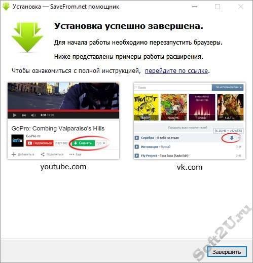 savefrom.net_skrin_soft2u.ru_.jpg