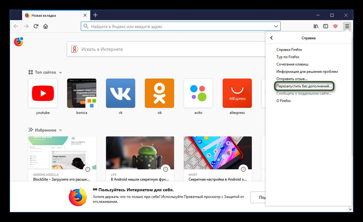 Perezapustit-bez-dopolnenij-v-menyu-Firefox.png