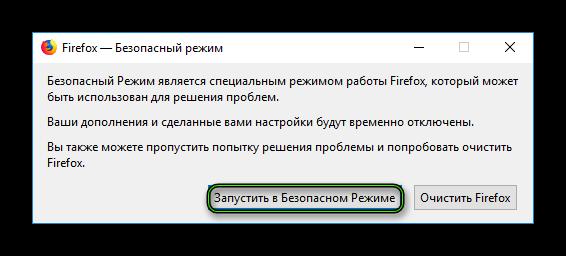 Zapustit-v-Bezopasnom-rezhime-Firefox.png