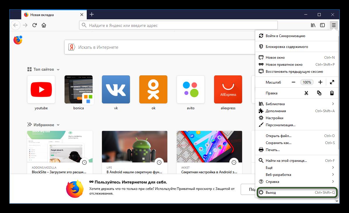 Vyhod-iz-brauzera-Firefox.png