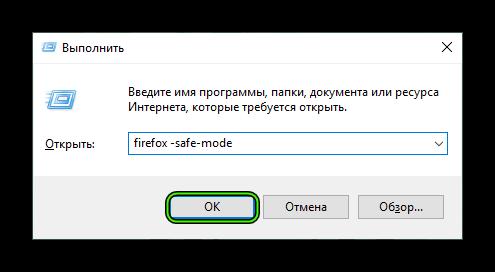 Komanda-dlya-zapuska-Firefox-v-bezopasnom-rezhime-dlya-Vypolnit.png