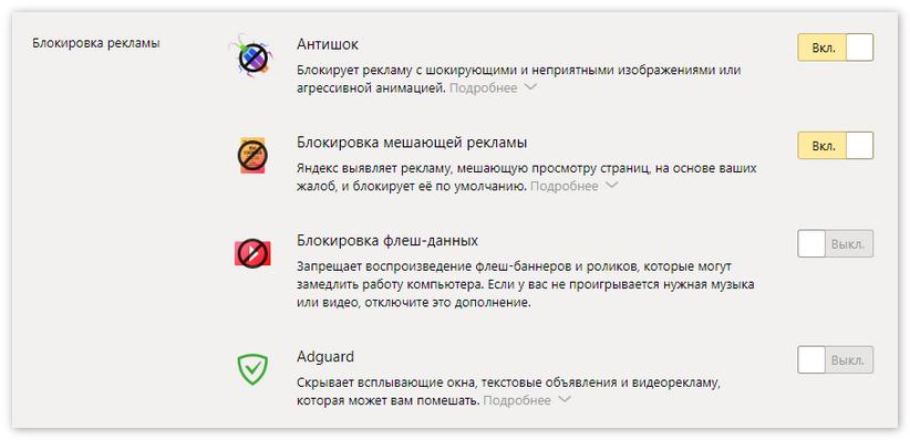 blokirovka-reklamy-yandeks-brauzer.png