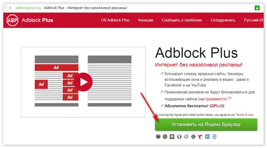 ustanovit-adblock-plus-1.png