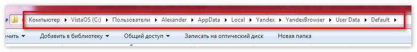 put-k-papke-default-yandex-browser.png
