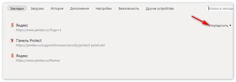 uporyadochit-zakladki-yandeks-brauzer.png