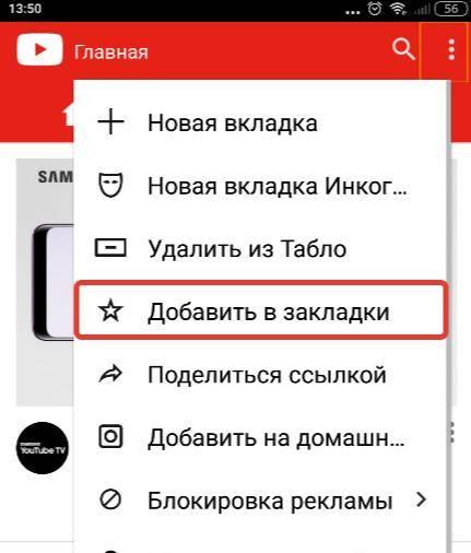 Dobavit-v-zakladki-v-YAndeks-brauzere-na-Android.jpg