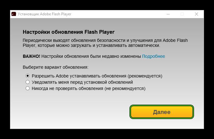 Knopka-Dalee-v-okne-Ustanovshhika-Adobe-Flash-Player.png