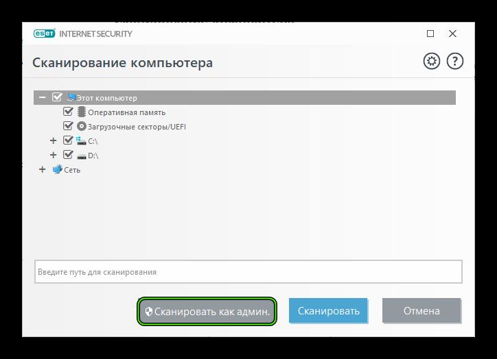 Knopka-Skanirovat-kak-admin-v-ESET-Internet-Security.png