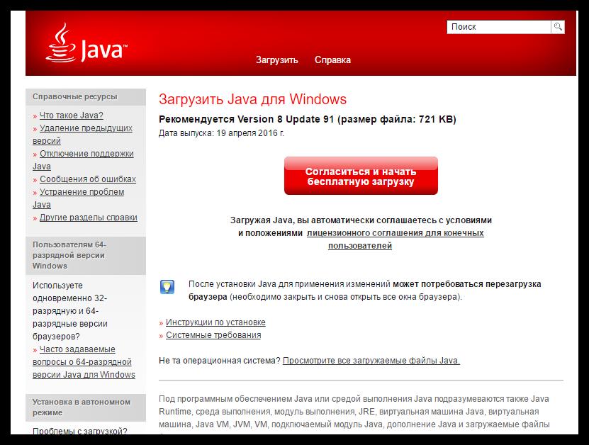 Kak-vklyuchit-Java-v-Chrome-4.png