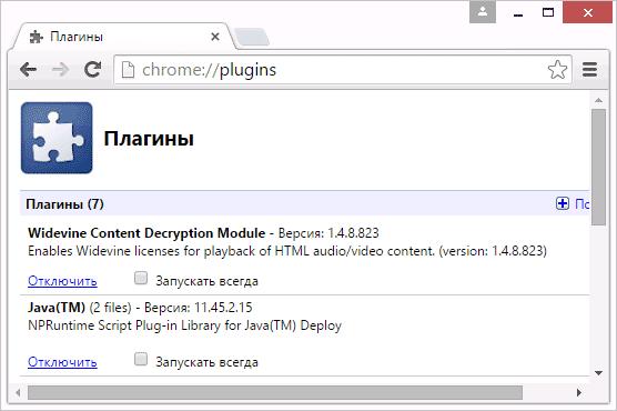 chrome-plugins-settings.png