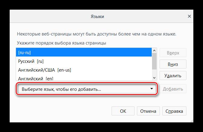 Vyibor-drugogo-yazyika-v-Mozilla-Firefox.png