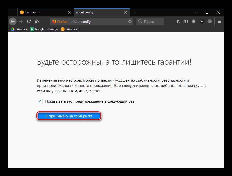 Soglashenie-ya-prinimayu-na-sebya-risk-v-Mozilla-Firefox.png