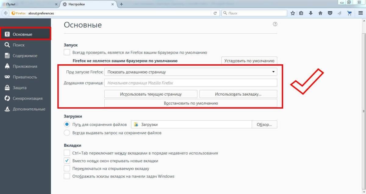 How2change-startpage-in-Firefox-3.jpg