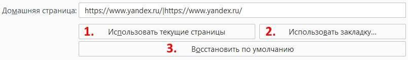 How2change-startpage-in-Firefox-5.jpg