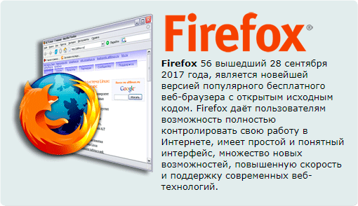 firefox56.png