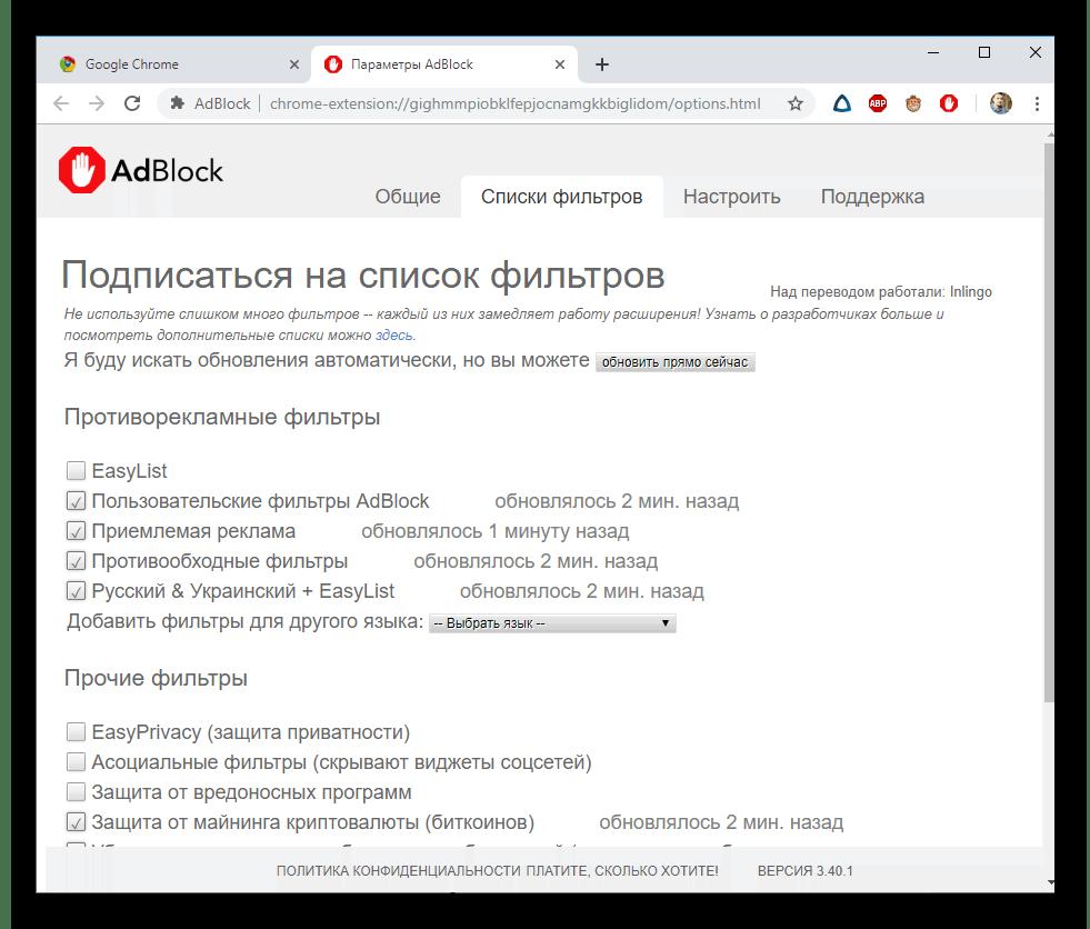 Spiski-filtrov-u-AdBlock-dlya-Google-Chrome.png