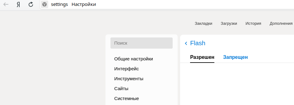 vkluchit-flash-player-2.png