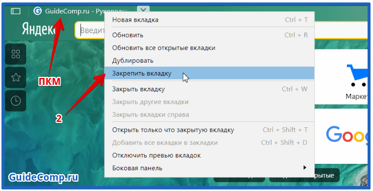 04-06-ubrat-startovuyu-stranitsu-v-yandex-brauzere-1.png