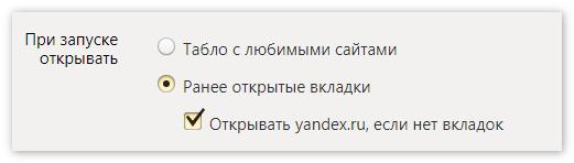 ranee-otkrytye-vkladki-yandeks-brauzer.png